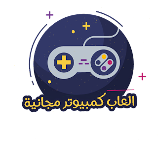 افضل موقع عربي لـ تحميل العاب كمبيوتر مجاناً - العاب كامله برابط مباشر