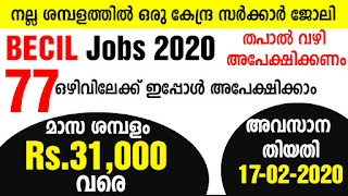 BECIL Recruitment 2020, Apply for 77 Surveyor & Programmer Vacancies @ www.becil.com