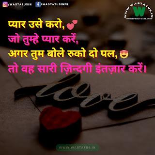 cute love status hindi क्यूट लव स्टेटस हिंदी