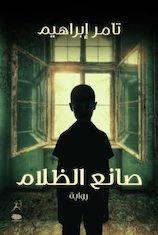 صانع الظلام ، تامر إبراهيم
