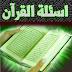 أسئلة اختبار في القرآن الكريم