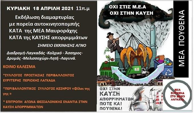 Κυριακή 18/4: Αυτοκινητοπομπή κατά της Μονάδας Επεξεργασίας Απορριμμάτων (Μ.Ε.Α.)  στη Μαυροράχη Λαγκαδά