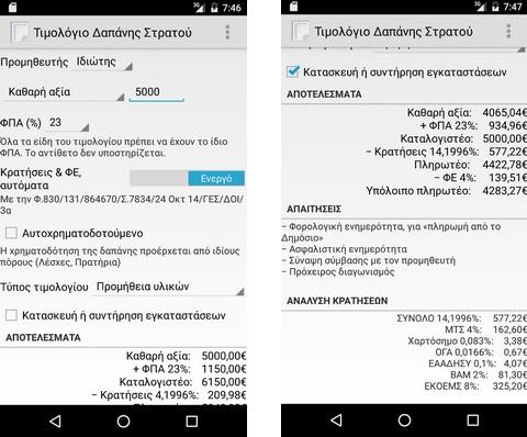 Τιμολόγια και Δαπάνες Ελληνικού Στρατού - δωρεάν εφαρμογή