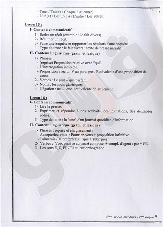 مواصفات الوزارة لامتحان اللغة الفرنسية للثانوية العامة 2016 337