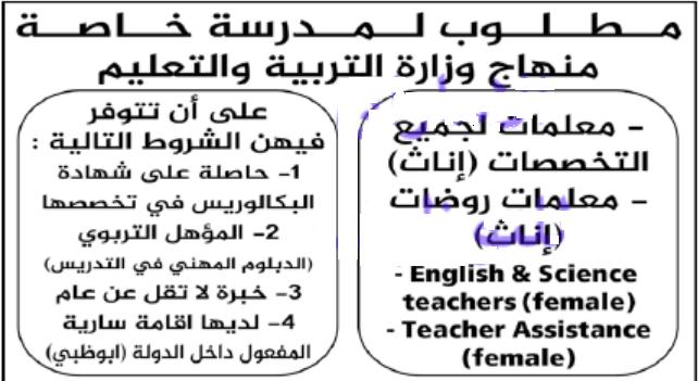 وظائف معلمين ومعلمات وأخصائيات 2020 لمدرسة خاصة