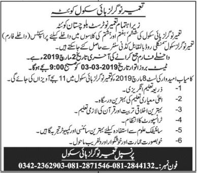 Tamir-e-nau Girls high school quetta admission 2019