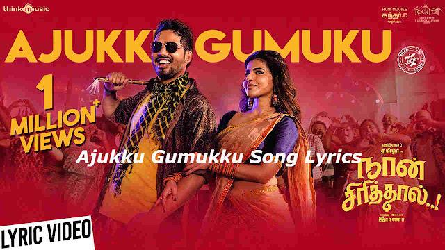 Ajukku Gumukku Tamil Song Lyrics - Naan Sirithal
