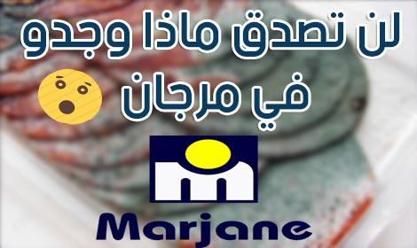 فضيحة جديدة لن تصدق ماذا وجد في مرجان!!