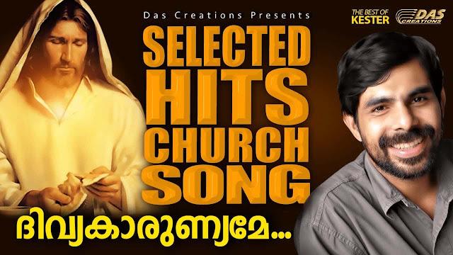 Divyakarunyame Hrithin Aanandame Lyrics | Malayalam Christian Song | ദിവ്യകാരുണ്യമേ ഹൃത്തിൻ ആനന്ദമേ | Kester