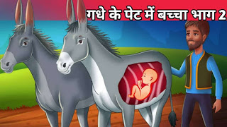 Baby In Donkey Stomach Part 2, Moral Story | Hindi Kahaniya, Moral Stories