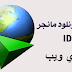 تحميل برنامج Internet Download Manager وشرحه بالكامل مع مميزاته