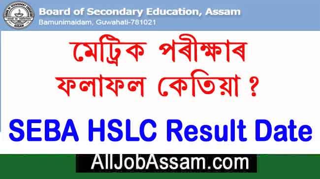 SEBA HSLC 10th Class Results