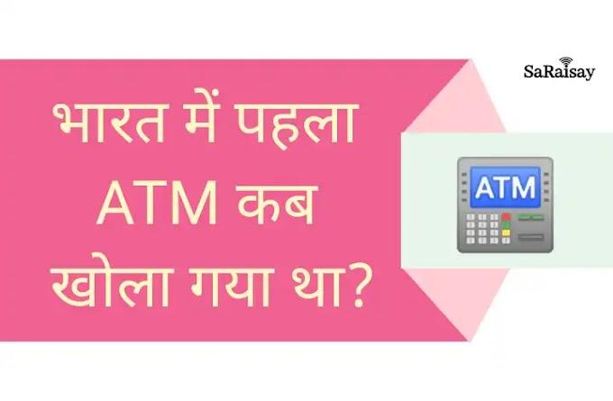 भारत में ATM कब आया? इंडिया में पहला ATM कब खोला गया था?
