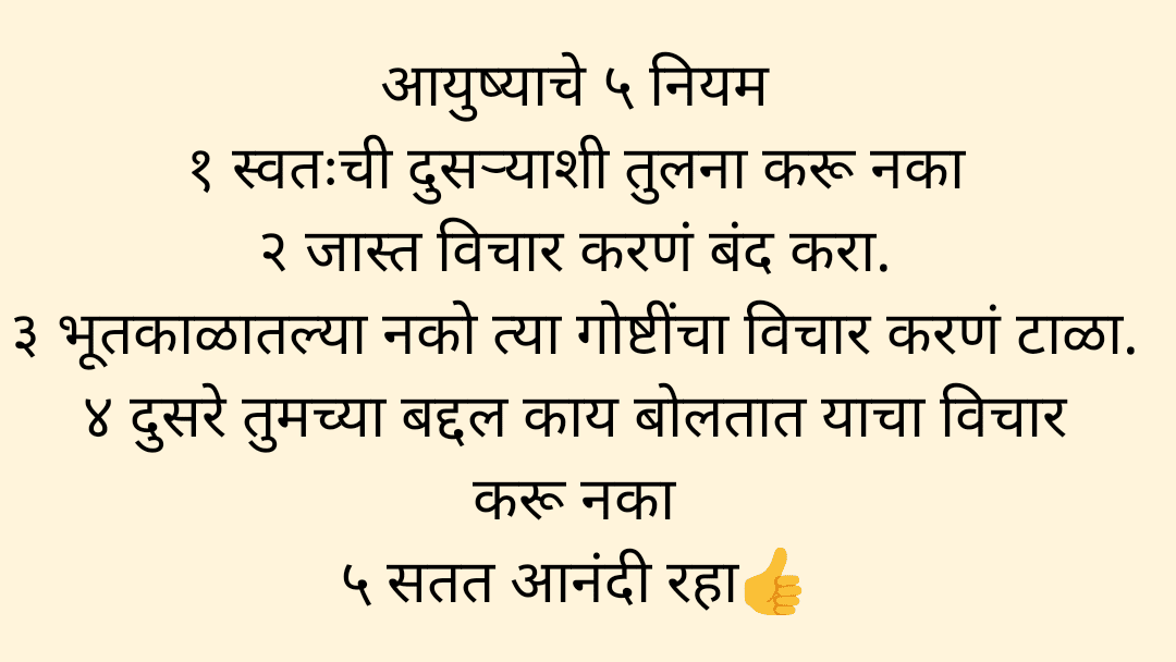 Marathi Quotes-suvichar on life with images