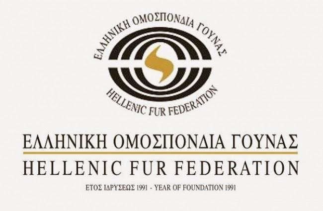 Ελληνική Ομοσπονδία Γούνας: «Να αναβάαθμιστεί η υφιστάμενη Σχολής Γουνοποιίας και όχι να γίνει νέα ιδιωτική όπως λέει ο προφήτης Ηλίας»