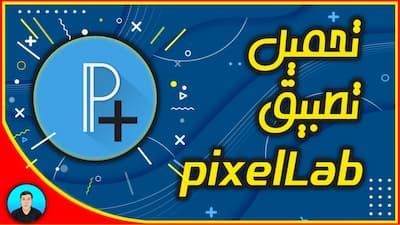 تحميل تطبيق  pixelLab    احترف التصميم من هاتفك
