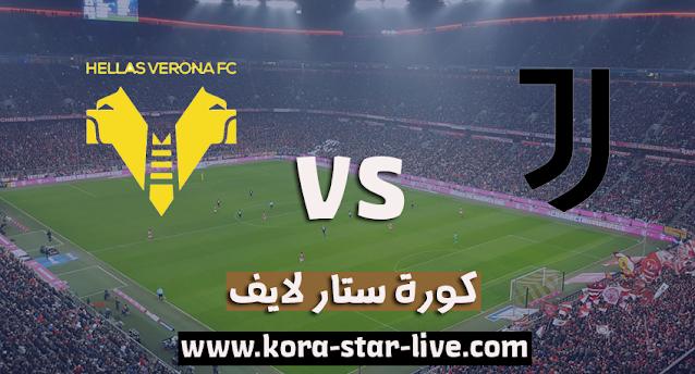 مشاهدة مباراة يوفنتوس وهيلاس فيرونا بث مباشر بتاريخ 25-10-2020 الدوري الايطالي