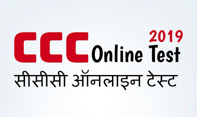 ccc exam paper, ccc online test, ccc online test in hindi, ccc online test 50 question, ccc online test paper in hindi, ccc online test 100 question,  gk in hindi, ccc exam paper,  ccc internet online test in hindi, Internet Online Test in Hindi , ccc online test, ccc online test in hindi, ccc online test 2019 in hindi, ccc online test 100 question