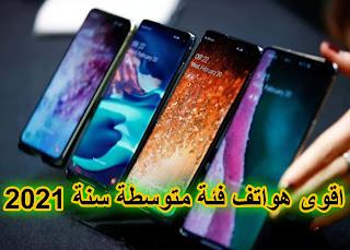افضل هاتف الفئة المتوسطة لسنة 2021   تعرف على افضل الهواتف وبأرخص الأسعار