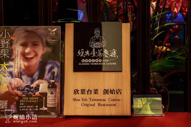 【台北中山美食】欣葉台菜 創始店。老行家推薦隱藏版酒家宴席菜