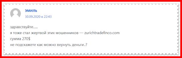Брокеры мошенники (Zurich Trade Finco)