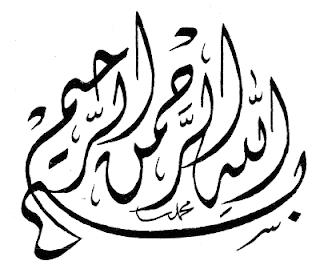 Gambar Kaligrafi Bismillah sederhana