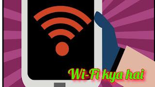 wifi kya hai
