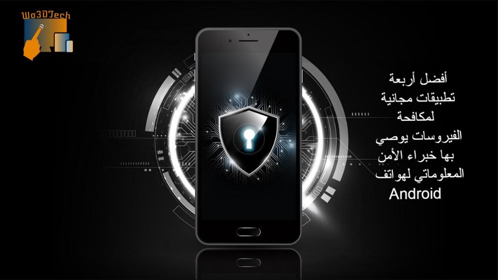 أفضل أربعة تطبيقات مجانية لمكافحة الفيروسات يوصي بها خبراء الأمن المعلوماتي لهواتف Android.