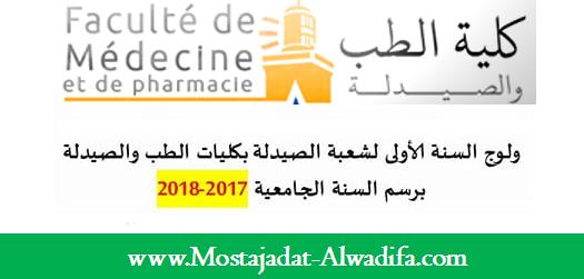 ولوج السنة الأولى - لشعبة الصيدلة بكليات الطب والصيدلة برسم السنة الجامعية 2017-2018