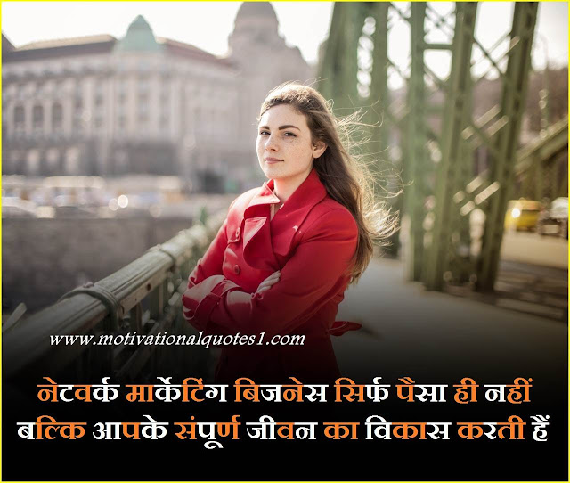 """""""direct selling motivational quotes in hindi""""quotes of network marketing, abdul kalam quotes on network marketing, motivational speech for network marketing,"""