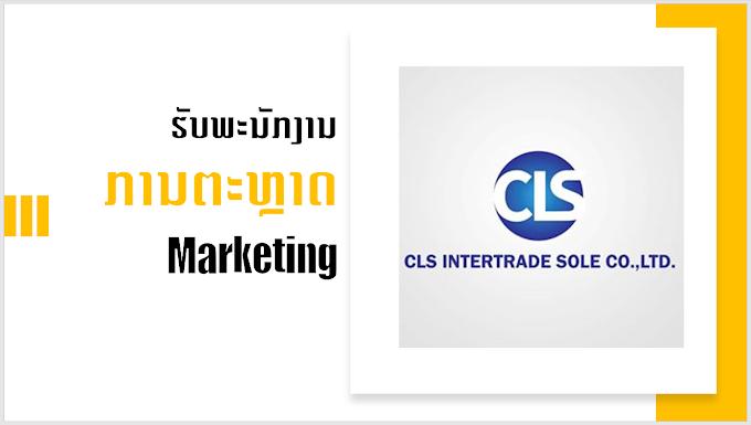 CLS Intertrade  Sole Co., Ltd: ຮັບພະນັກງານ ການຕະຫຼາດ Marketing | ນະຄອນຫຼວງວຽງຈັນ
