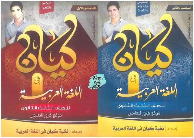 تحميل كتاب كيان في اللغة العربية الجزئين كامل مراجعة نهائية للصف الثالث الثانوى 2021
