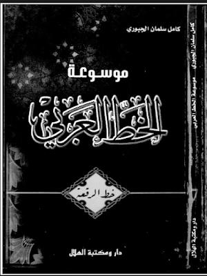 كتب حول الخط العربي PDF