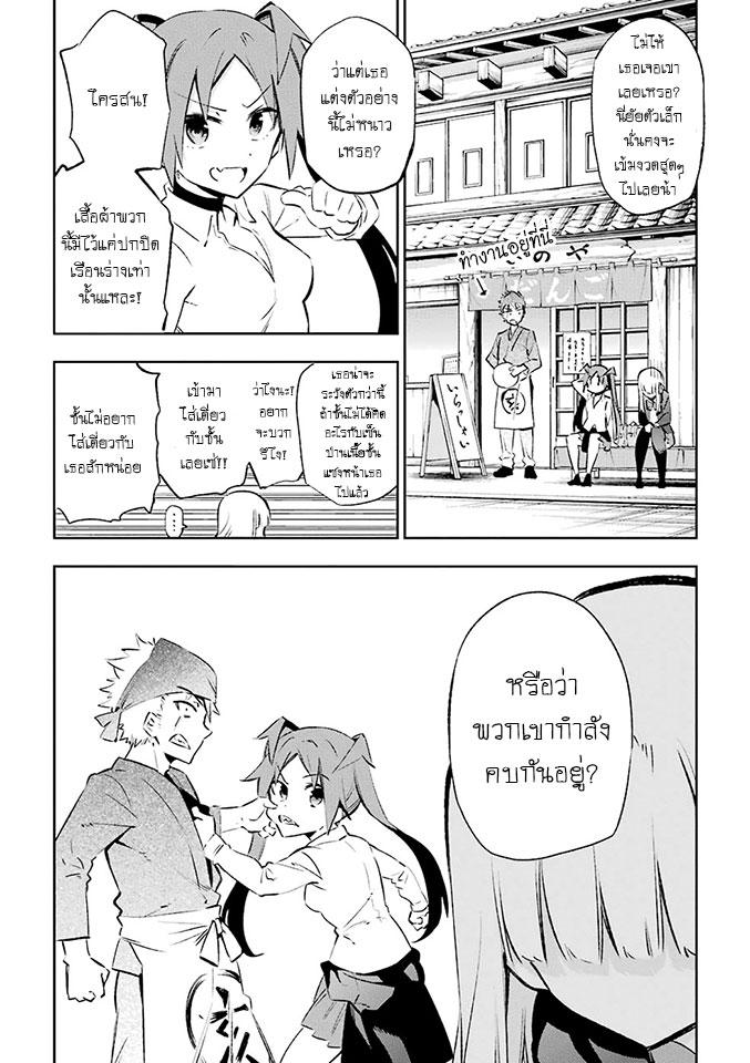 อ่านการ์ตูน Urami Koi, Koi, Urami Koi ตอนที่ 23 หน้าที่ 12