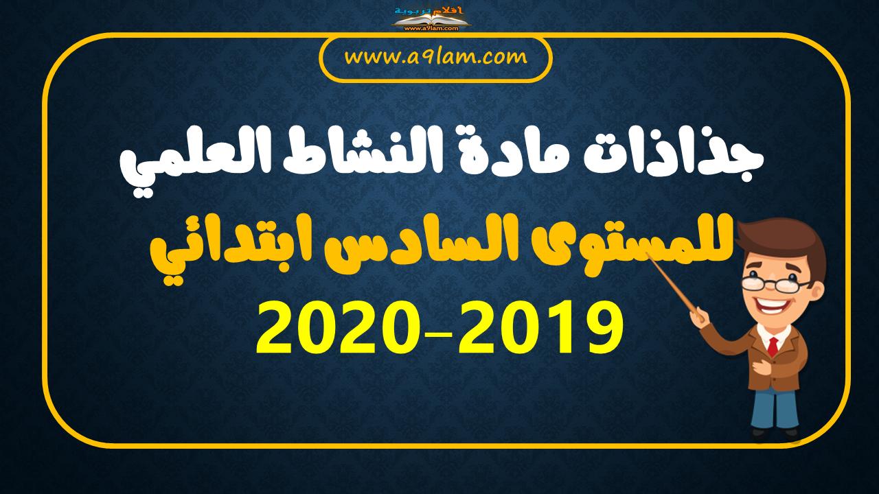 جذاذات التجديد في النشاط العلمي المستوى السادس طبعة 2020