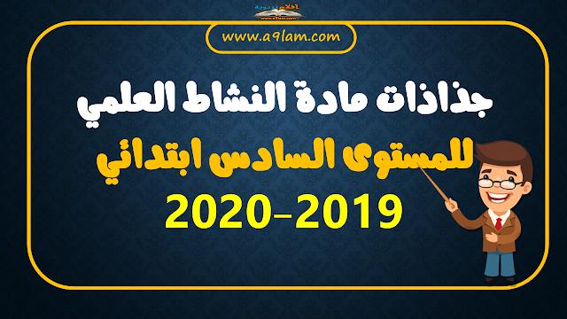 جذاذات مادة النشاط العلمي للمستوى السادس ابتدائي 2019-2020