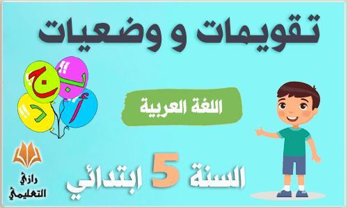 تقويمات ووضعيات في اللغة العربية للسنة الخامسة ابتدائي