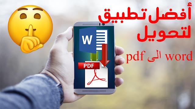 كيفية تحويل word إلى pdf للاندرويد مجانا وبطريقة سهلة وبدون أخطاء