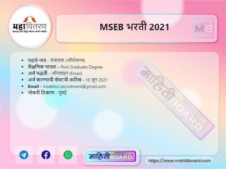 MSEB Bharti 2021