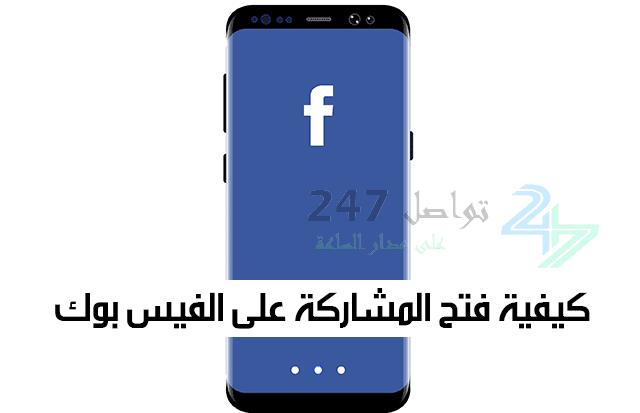 كيفية فتح المشاركة على الفيس بوك