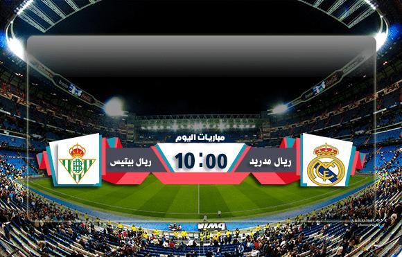 يلاشوت|مشاهدة مباراة ريال مدريد وريال بيتيس بث مباشر