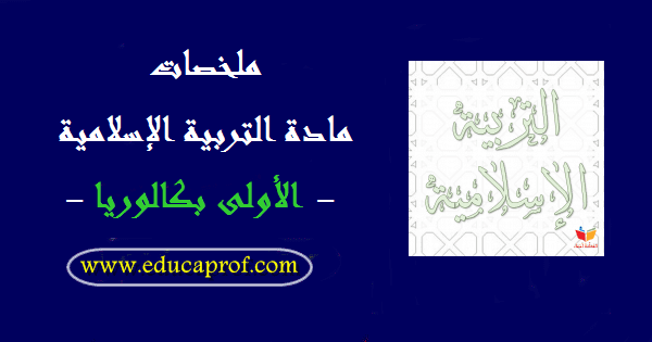 ملخصات مادة التربية الإسلامية للسنة الأولى بكالوريا