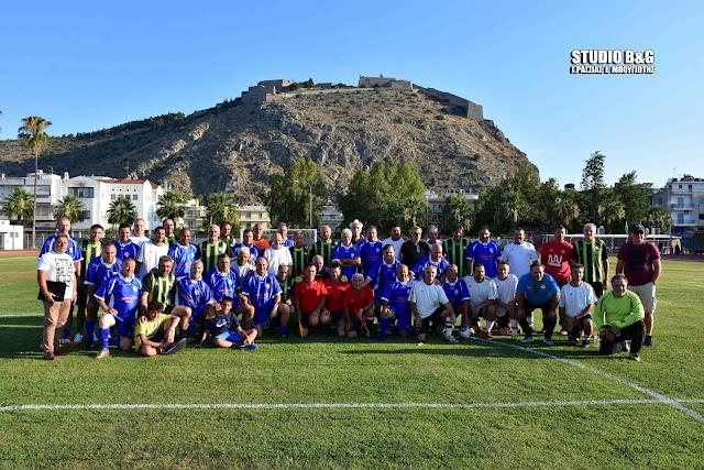 Μεγάλες δόξες του Ελληνικού ποδοσφαίρου έπαιξαν μπάλα στο Ναύπλιο για φιλανθρωπικό σκοπό (βίντεο)