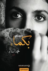 تحميل رواية حبيبتي بكماء PDF محمد بدر السالم