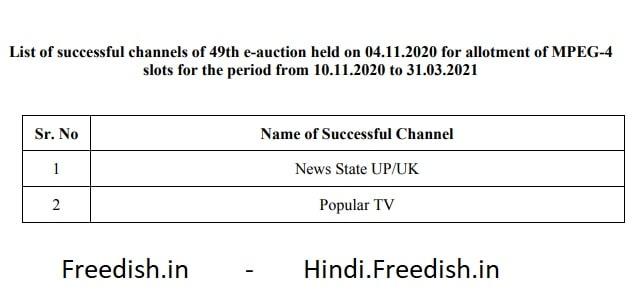 49वी इ-ऑक्शन का रिजल्ट - दो नए टीवी चैनल्स जुड़े