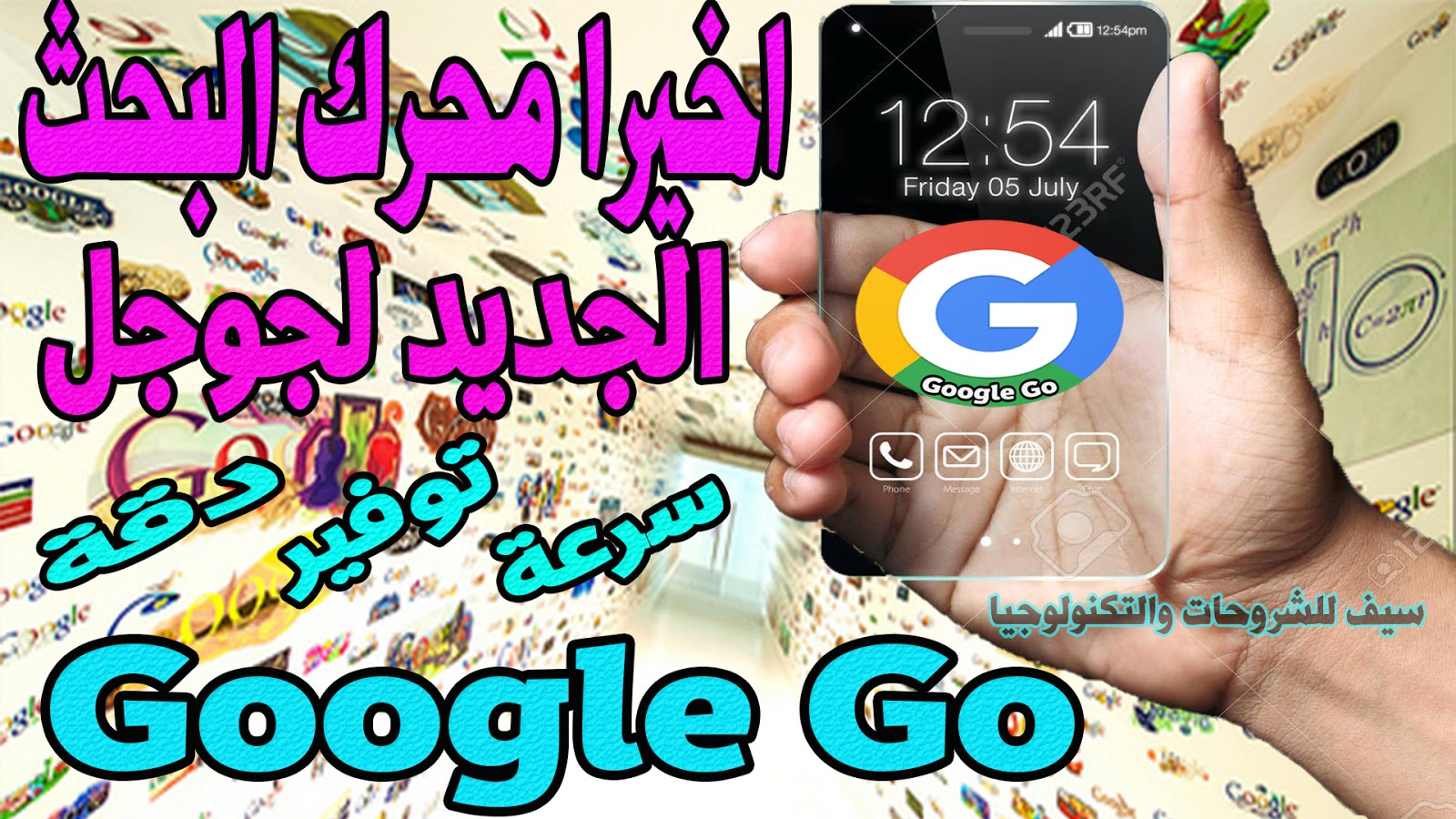 اخيرا وبعد انتظار يمكنك تحميل تطبيق Google Go ( محرك البحث الجديد ) من شركة جوجل - امكانيات ومميزات من المستقبل