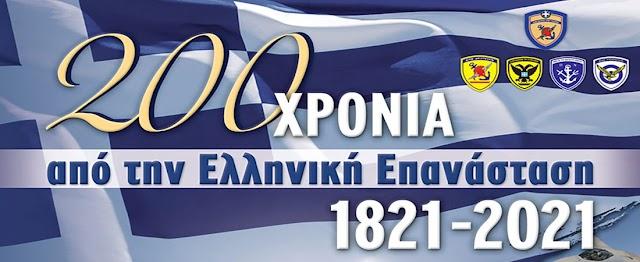 Εορτασμός Εθνικής Επετείου των 200 Ετών της 25ης Μαρτίου του 1821
