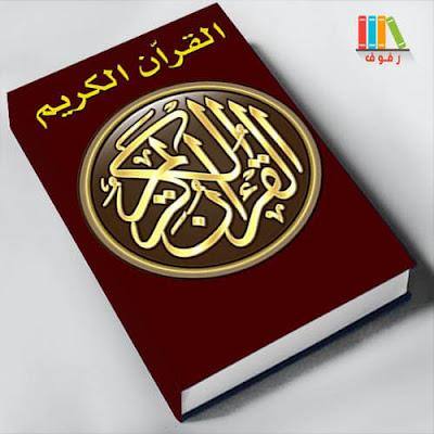 تحميل وقراءة القرآن الكريم كاملا مكتوب مترجم لجميع اللغات بتحميل مباشر pdf
