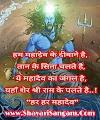Top Twenty Most Popular Mahadev Status And  Best Images