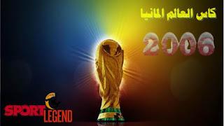 كأس العالم 2006,العالم,كأس العالم ألمانيا,ألمانيا,كأس العالم,نصف نهائى كاس العالم 2006 || تعليق عربى,المانيا,مونديال ألمانيا 2006,كاس العالم,germany 2006,كاس,ايطاليا مارشيلو ليبي .. ايطاليا بطل كأس العالم 2006,ايطاليا والمانيا,mundial 2006,🔥 كأس العالم 2006🔥ع,نجوم ألمانيا,ألمانيا 0 : 2 إيطاليا ـ مونديال 2006 م تعليق عربي الجزء / 2,ايطاليا 2006,والمانيا,ألمانيا وكوستاريكا,أهداف ألمانيا,أهداف كأس العالم,نهائي كأس العالم,فرنسا والبرتغال 2006,world cup germany 2006
